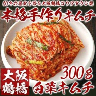 本格手作り白菜キムチ300g 鶴橋コリアタウン発!【冷蔵限定】
