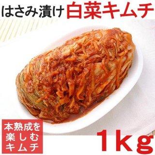 白菜はさみ漬けキムチ1kg 焼肉屋さんの味!【冷蔵限定】
