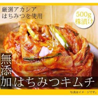ヘルシー無添加「白菜キムチ」500g 藤原養蜂場のはちみつをたっぷり使用!【冷蔵限定】