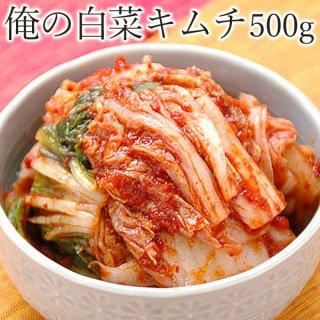 俺の白菜キムチ500g 済州島の味のペチュキムチ【冷蔵限定】