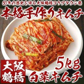 本格手作り白菜キムチ5kg おまとめ買い33%OFF!鶴橋コリアタウン発!【冷蔵限定】#8