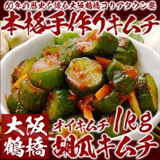 本格手作り胡瓜キムチ1kg 鶴橋コリアタウン発!(オイキムチ きゅうりキムチ)【冷蔵限定】