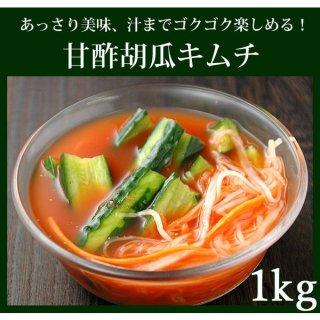 あっさり味の甘酢胡瓜キムチ1kg(オイキムチ、きゅうりキムチ)【冷蔵限定】