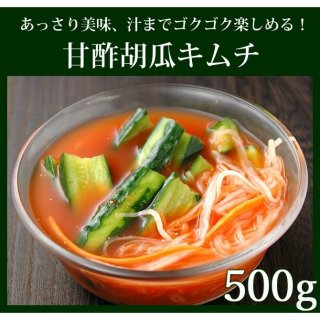 あっさり味の甘酢胡瓜キムチ500g(オイキムチ、きゅうりキムチ)【冷蔵限定】