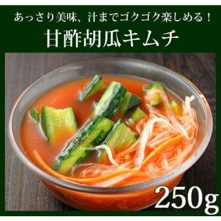 あっさり味の甘酢胡瓜キムチ250g(オイキムチ、きゅうりキムチ)【冷蔵限定】
