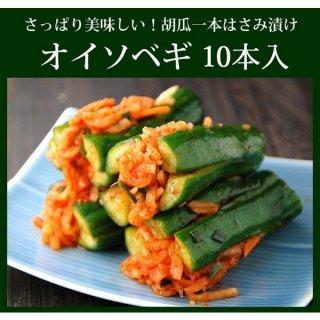 本格韓国「オイソベギ」10切入 はさみ漬け胡瓜キムチ きゅうり【冷蔵限定】