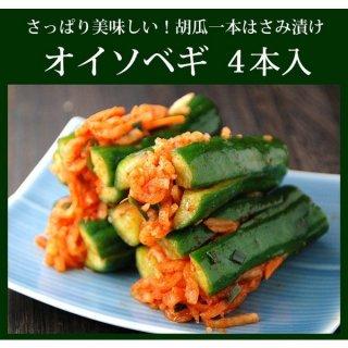 本格韓国「オイソベギ」4切入 はさみ漬け胡瓜キムチ きゅうり【冷蔵限定】