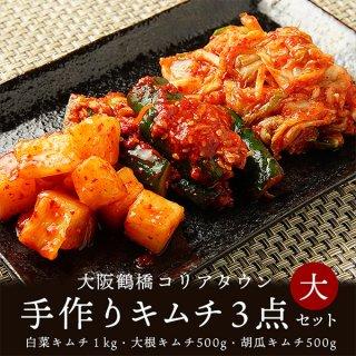 本場韓国キムチ3点セット(大)(白菜1kg、大根500g、胡瓜500g)【冷蔵限定】