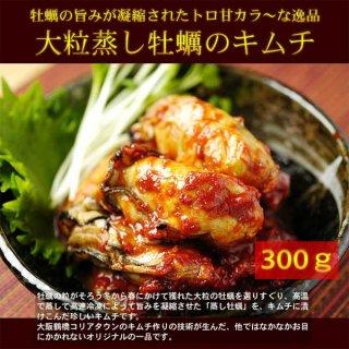 金基福ハルモニが作る「蒸し牡蠣キムチ300g」 舌に残る旨味が最高!【冷凍・ 冷蔵可】