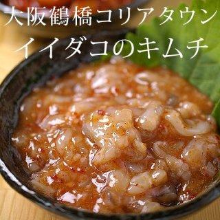 イイダコキムチ(塩辛)200g タコキムチ たこキムチ【冷凍・冷蔵可】