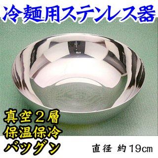 真空2層式 冷麺器(ステンレス製・直径 約19cm)【常温・冷蔵・冷凍便】