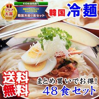 韓国冷麺48食セット 楽天グルメ大賞2010、2011連続受賞!まとめ買いでさらにお得!【常温・冷蔵・冷凍便】【送料無料】