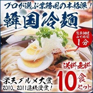 韓国冷麺8食セット 楽天グルメ大賞2010、2011連続受賞!プロが選ぶゴクうま冷麺【常温・冷蔵・冷凍便】【送料無料】