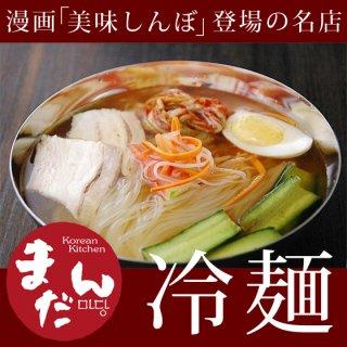 大阪鶴橋「まだん」の冷麺4食 美味しんぼにも登場した有名店の韓国冷麺!【常温・冷蔵・冷凍可】【送料無料】