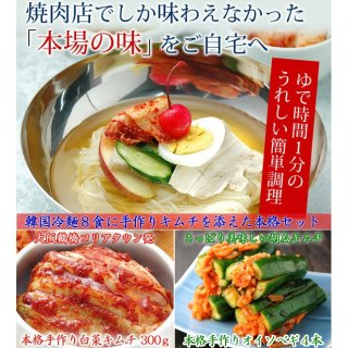 韓国冷麺8食と白菜キムチ・オイソベギのセット 楽天グルメ大賞2010、2011連続受賞の冷麺!【冷蔵限定】【送料無料】