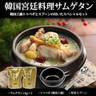 韓国宮廷料理サムゲタン スペシャルセット(プロが選んだ参鶏湯1kg×2、トゥペギ17cmトレー付き、スプーン各1)【常温・冷蔵・冷凍可】【送料無料】