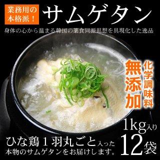 韓国宮廷料理 サンゲタン1kg×12袋セット(レトルト参鶏湯) 韓国直輸入のプロが選んだ業務用サムゲタン【常温・冷蔵・冷凍可】【送料無料】