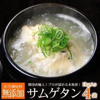 韓国宮廷料理 サンゲタン1kg×4袋セット(レトルト参鶏湯) 韓国直輸入のプロが選んだ業務用サムゲタン【常温・冷蔵・冷凍可】【送料無料】