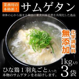 韓国宮廷料理 サンゲタン1kg×3袋セット(レトルト参鶏湯) 韓国直輸入のプロが選んだ業務用サムゲタン【常温・冷蔵・冷凍可】【送料無料】