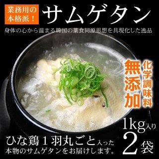 韓国宮廷料理 サンゲタン1kg×2袋セット(レトルト参鶏湯) 韓国直輸入のプロが選んだ業務用サムゲタン【常温・冷蔵可】【送料無料】
