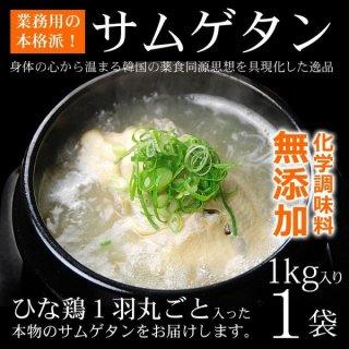 韓国宮廷料理 サンゲタン1kg(レトルト参鶏湯) 韓国直輸入のプロが選んだ業務用サムゲタン【常温・冷蔵・冷凍可】【送料無料】