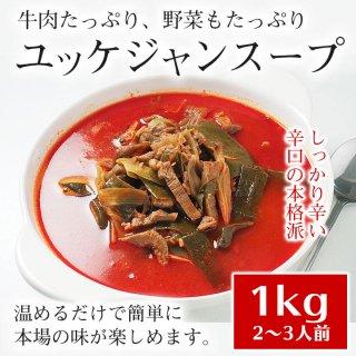 辛口ビーフユッケジャンスープ1kg(約2〜3人前)お肉がしっかり入った本格派!【常温・冷蔵・冷凍可】【送料無料】