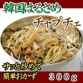 韓国はるさめ本格手作り「雑菜(チャプチェ)」300g 5分で作れるうれしい一品!【冷凍・冷蔵可】