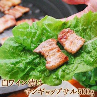 【焼肉 焼き肉】白ワイン漬け!香りが旨い!ソウルで大流行の豚3枚バラ焼肉「極旨」ワイン・サンギョップサル500gと煎り塩10gのセット(約5人前)豚カルビ【冷凍・冷蔵可】