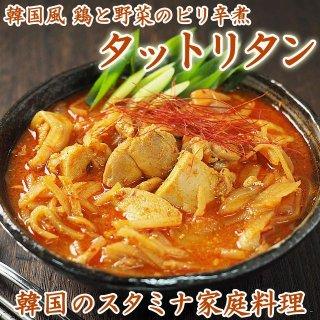 韓国タットリタン600g(鶏と野菜のピリ辛煮・約2人前)タッカルビ・ダッカルビ【冷凍・冷蔵可】