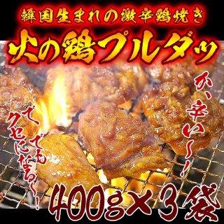 【焼肉 焼き肉】韓国で大ブームの辛口タレ漬け鶏焼肉「プルダッ(火の鶏)」400g×3袋セット プルタック プルダック バーベキュー BBQ【冷凍・冷蔵可】