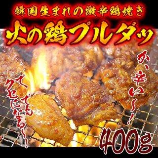 韓国で大ブームの辛口タレ漬け鶏焼肉「プルダッ(火の鶏)」400g 【冷凍・冷蔵可】
