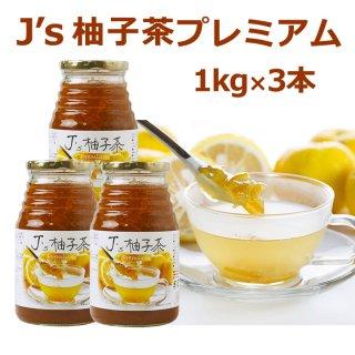 料理研究家・J.ノリツグさんプロデュースJ's 柚子茶 premium 3本セット(プロが選んだ柚子茶1kg瓶入り×3本)【常温・冷蔵可】【送料無料】