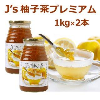 料理研究家・J.ノリツグさんプロデュースJ's 柚子茶 premium 2本セット(プロが選んだ柚子茶1kg瓶入り×2本)【常温・冷蔵可】【送料無料】
