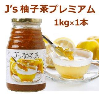 料理研究家・J.ノリツグさんプロデュースJ's 柚子茶 premium(プロが選んだ柚子茶1kg瓶入り×1本)【常温・冷蔵可】【送料無料】