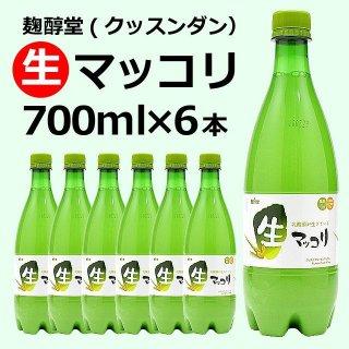 麹醇堂 生マッコリ700ml×6本(クッスンダン センマッコリ)【冷蔵限定】