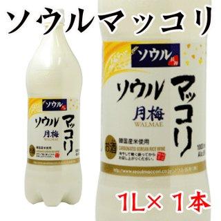 ソウルマッコリ1000ml(ソウル月梅マッコリ)【常温・冷蔵可】
