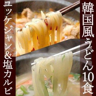 業務用・韓国うどん2種10食セット(ユッケジャン&塩カルビ) 【常温・冷蔵・冷凍可】【送料無料】