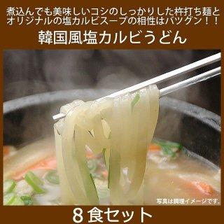業務用・韓国うどん塩カルビスープ味8食セット【常温・冷蔵・冷凍可】【送料無料】