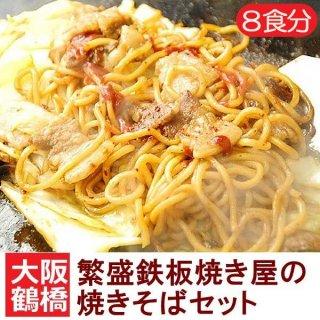 鶴橋コリアタウン繁盛鉄板焼き屋のやきそば8食(焼きそば生麺4玉、タレ160g×1本)富士宮やきそば、横手やきそばには負けません!【冷凍・冷蔵可】