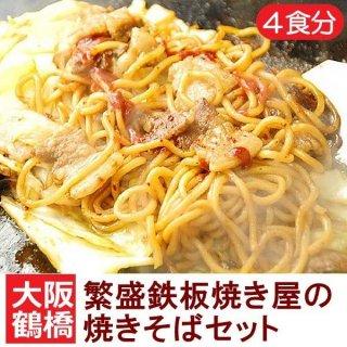 鶴橋コリアタウン繁盛鉄板焼き屋のやきそば4食(焼きそば生麺4玉、タレ160g×1本)富士宮やきそば、横手やきそばには負けません!【冷凍・冷蔵可】