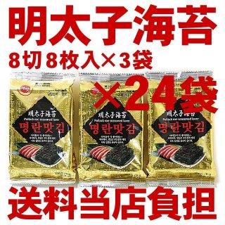 ピリ辛明太子海苔(8切8枚入×3袋)×24入り 韓国海苔と明太子がドッキング!【常温便】他の商品と同梱不可