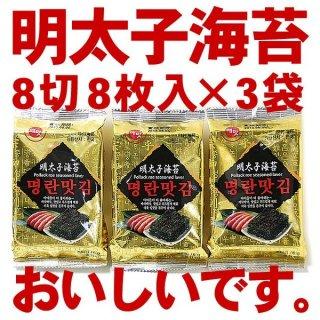ピリ辛明太子海苔(8切8枚入×3袋)韓国海苔と明太子がドッキング!【常温・冷蔵・冷凍可】