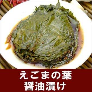 本格韓国えごまの葉しょうゆ漬け30枚【冷蔵限定】