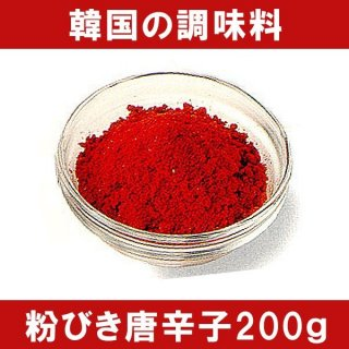 粉びき唐辛子200g(韓国品種・中国栽培・韓国加工品)【常温・冷蔵・冷凍可】