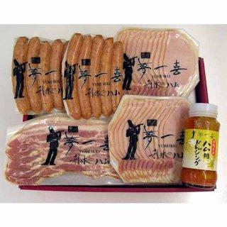夢一喜 手造りハム詰合せ 確かな味で1ランク上の贈り物を Y-45S【冷蔵便】【送料無料・代引き/同梱不可】