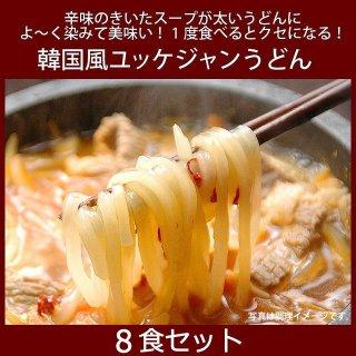 業務用・韓国うどんユッケジャン味8食セット【常温・冷蔵・冷凍可】【送料無料】