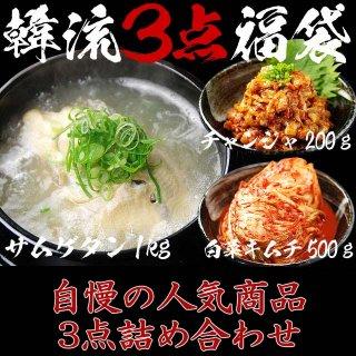 韓流3点福袋(プロが選んだ業務用サムゲタン1kg、チャンジャ200g、白菜キムチ500g)【冷蔵限定】