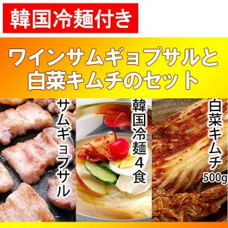 ワインサムギョプサルと白菜キムチのセット(冷麺4食セット付き)【冷蔵限定】【送料無料】
