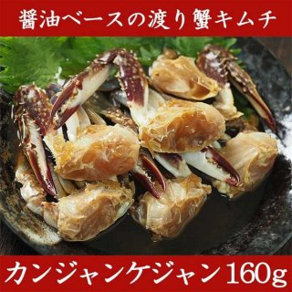 カンジャンケジャン6肩(約160g・醤油ダレ70g付き)渡り蟹の醤油ダレ漬け【冷凍便限定】