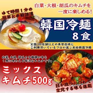 韓国冷麺8食とミックスキムチ500gセット 楽天グルメ大賞2010、2011連続受賞!プロが選ぶ業務用冷麺【冷蔵限定】【送料無料】